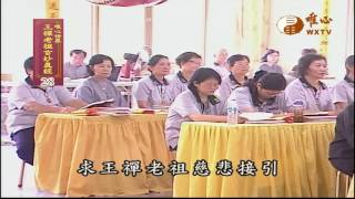 【王禪老祖玄妙真經028】| WXTV唯心電視台
