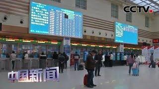 [中国新闻] 2020年春运1月10日启动 | CCTV中文国际