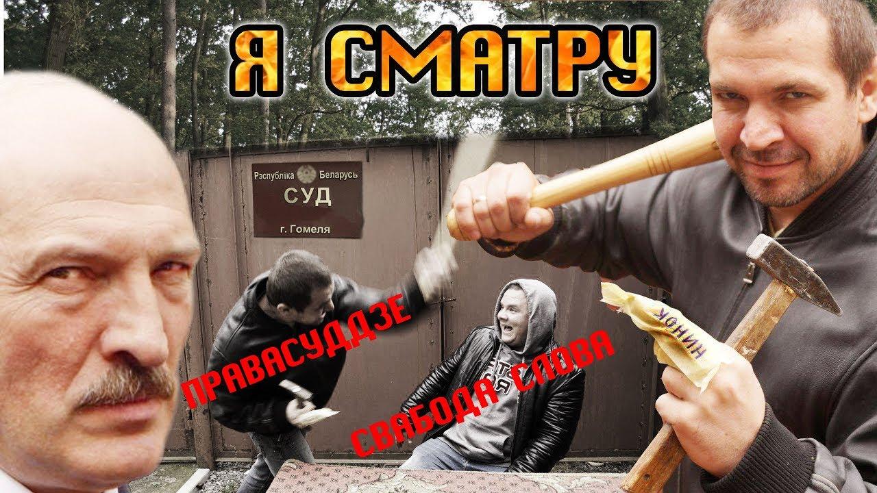 ЛУКАШЕНКО СЛЕДИТ ЗА НАМИ!!! ПРУФЫ!!! / Общество Гомель
