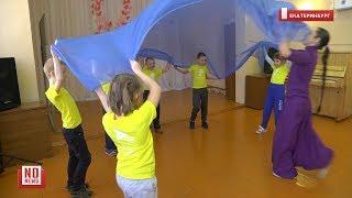 Урок танцев в школе для особых детей