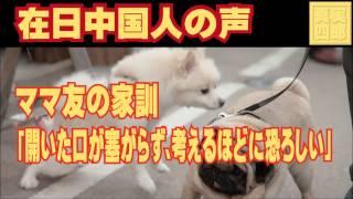 中国メディア・金羊網は、日本に住む中国女性が語った日本人の特徴を紹...