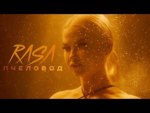 RASA - Пчеловод  | ПРЕМЬЕРА КЛИПА 2019