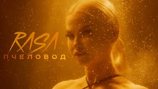 Элджей feat. Rasa — Она Пчела