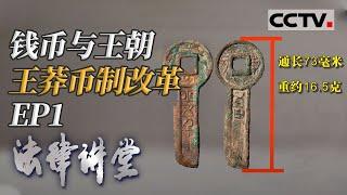 《法律讲堂(文史版)》 20201029 钱币与王朝·王莽币制改革(一) 金错刀| CCTV社会与法 - YouTube