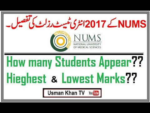 NUMS Entry Test 2017 Result ,Highest & Lowest Marks // How Many Students  Appear?