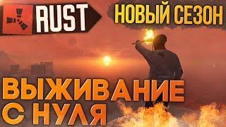 RUST (Жизнь старика #41 ) - ВЫЖИВАНИЕ С НУЛЯ (НОВЫЙ СЕЗОН)
