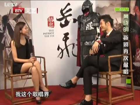 Best Live 《最佳现场》:  Interviews for The Patriot Yue Fei 《精忠岳飞》 with Huang Xiaoming 黄晓明  and others