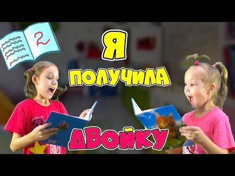 Я ПОЛУЧИЛА ДВОЙКУ! Детское шоу Sisters Family TV