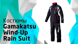Костюм для рыбалки Gamakatsu Wind-Up Rain Suit(Купить костюм для рыбалки Gamakatsu Wind-Up Rain Suit https://spinningline.ru/gamakatsu-windup-rain-suit-c-846_3211_38411_107280_108316.html ..., 2016-07-22T15:30:09.000Z)