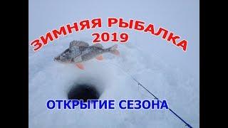 Рыбалка с похмелья. Первая зимняя рыбалка 2019 , Открытие сезона. Нововведение на канале.