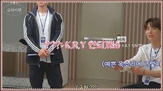 [슈퍼주니어]이특: K.R.Y 안되겠네 (규현:???)