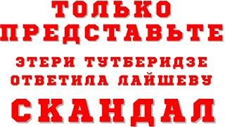 Этери Тутберидзе ответила на слова Лайшева