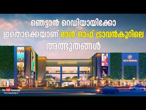 These are the wonders awaiting you at Mall of Travancore   Kaumudy TV