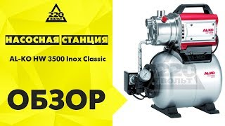 Огляд Насосна станція AL-KO HW 3500 Classic Inox