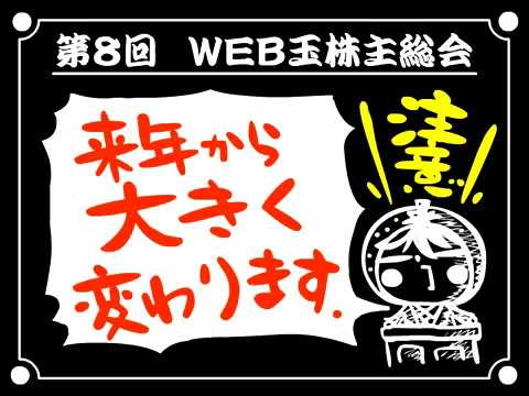 第8回WEB玉株主総会