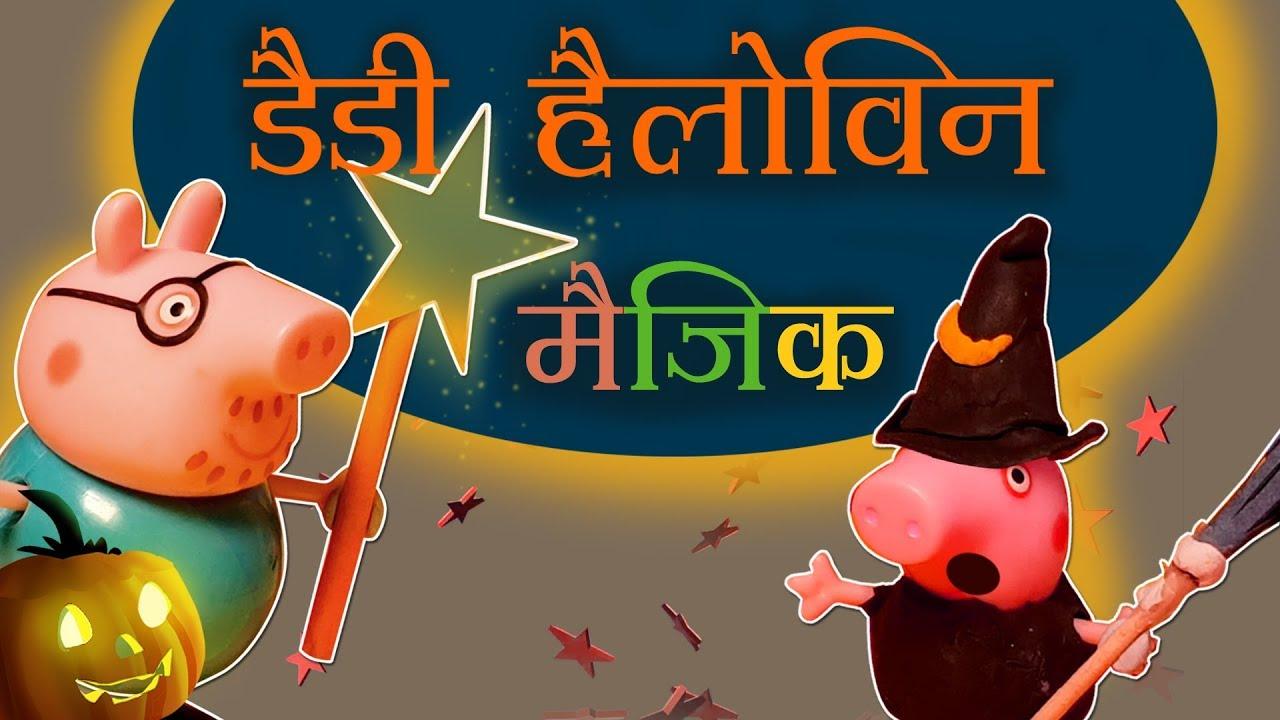 Daddy pig की जादुई छड़ी | Peppa pig की नयी कहानी Hindi |Latest Toy Cartoon| Khilona Khelna sikho