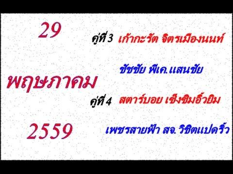 วิจารณ์มวยไทย 7 สี อาทิตย์ที่ 29 พฤษภาคม 2559 (คู่ที่ 3,4)