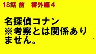 なぜ「高知県香南市」なの? というところから、名探偵コナンについて調...