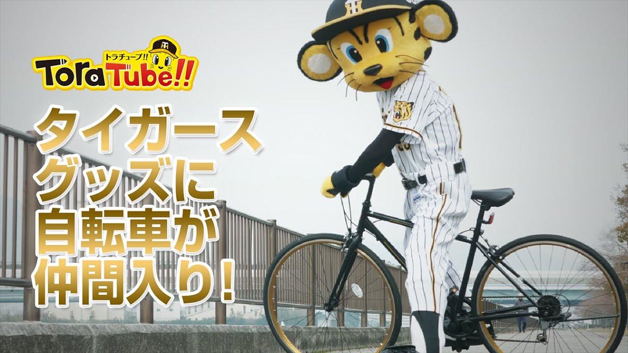 阪神タイガース『ToraTube!! トラチューブ!! 番外編』バイクコレクション