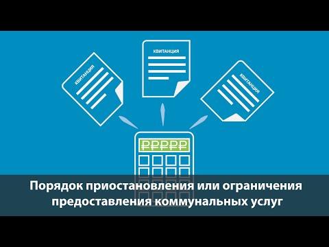 Порядок приостановления или ограничения предоставления коммунальных услуг