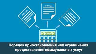 видео Постановление Правительства РФ от 30.11.2015г. №1289