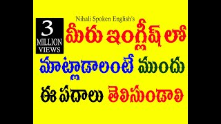 Spoken english through telugu - cell no : 70 75 79 37 19