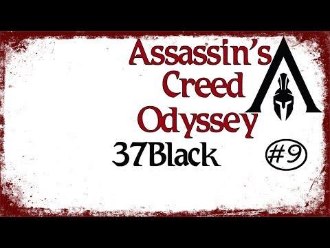 Девятая часть ⚔Assassin's Creed Odyssey⚔ Ассасин крид одиссей Прохождение игры