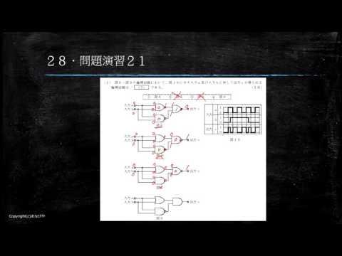 【工事担任者試験】論理回路28 問題演習21
