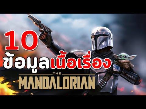 SUM : 10 ข้อมูลเนื้อเรื่องจาก The Mandalorian ทั้ง 2 Seasons
