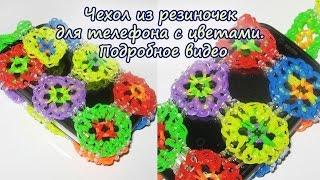 Чехол из резиночек для телефона с цветами. Подробное видео
