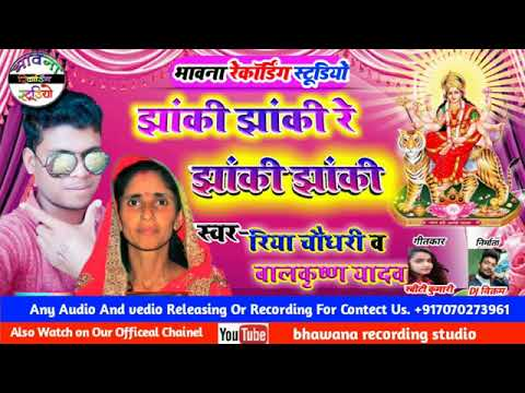 Hindi Bhakti Song Sin Riya Choudhary And Balkrishna Bhavna Recaurding Studio