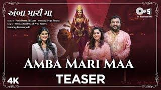 Amba Mari Maa Teaser Kirtidan Gadhvi Priya Saraiya અંબા મારી મા Feat Deeksha Joshi