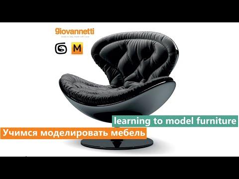 Моделирование кресла в 3d max и marvelous designer