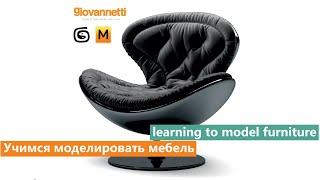 Моделирование кресла в 3d max и marvelous designer(, 2016-01-21T18:13:13.000Z)