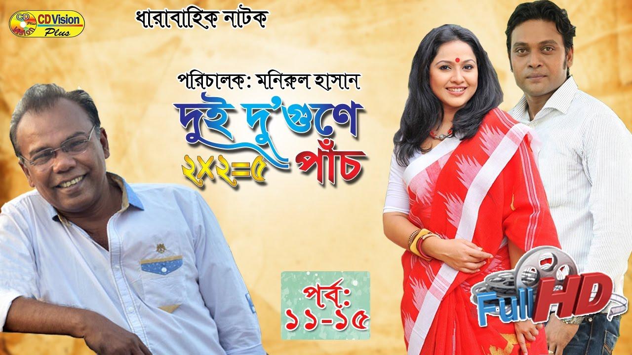 Dui Du Gune Pach (Episode 11-15) | Dharabahik Natok | Anisur Rahman Milon, Nadia Ahmed | CD Vision