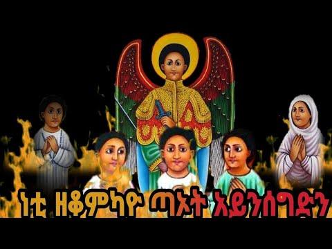 ቅዱስ ገብርኤል (መንፈሳዊ ግጥሚ) Eritrean Orthodox Tewahdo Church New 2020