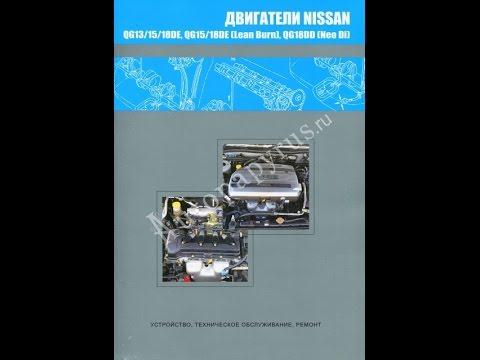 Руководство по ремонту двигателей Peugeot 1527 / 1769 / 1905
