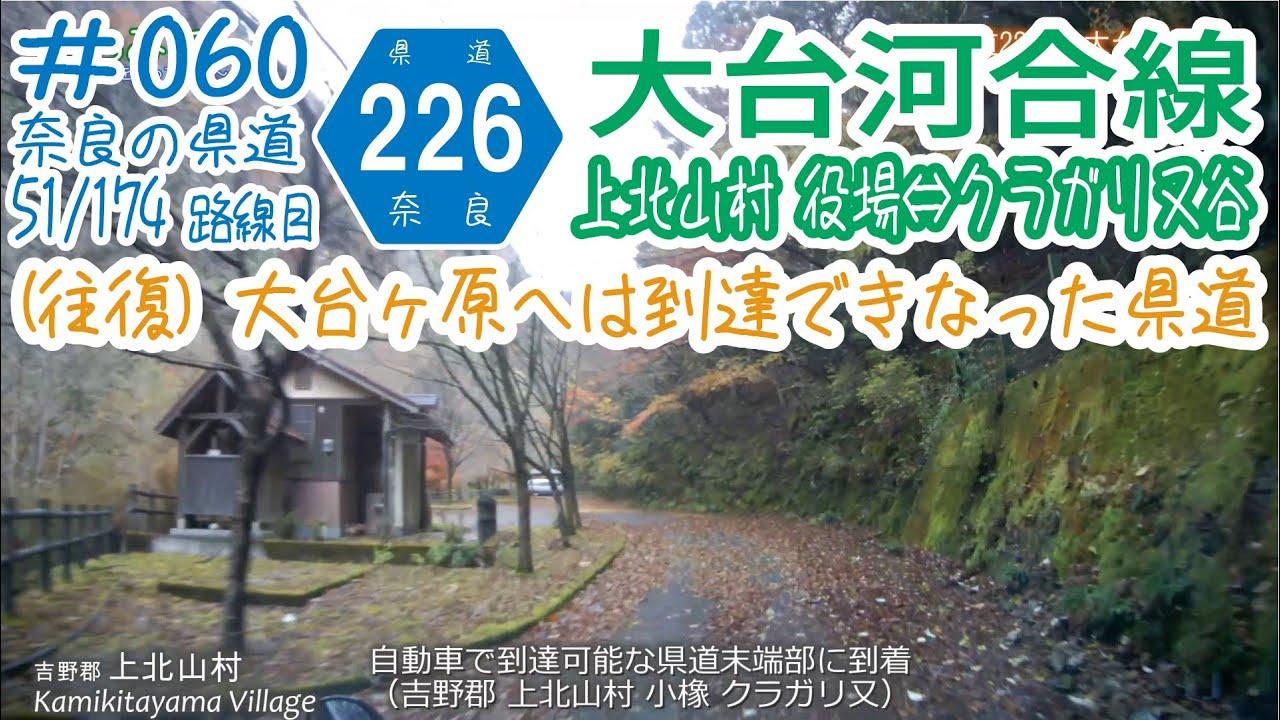 ならみち。 #060 奈良県道226号 大台河合線 (往復:上北山村河合 ...