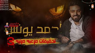 رعب أحمد يونس | بالصوره والصوت .. تحقيقات حقيقيه مرعبه 3  | ملفات سريه!!