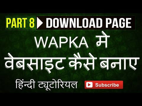 [हिंदी] Wapka Tutorial | Part 8 - Download Page Design  | How To Make A Website