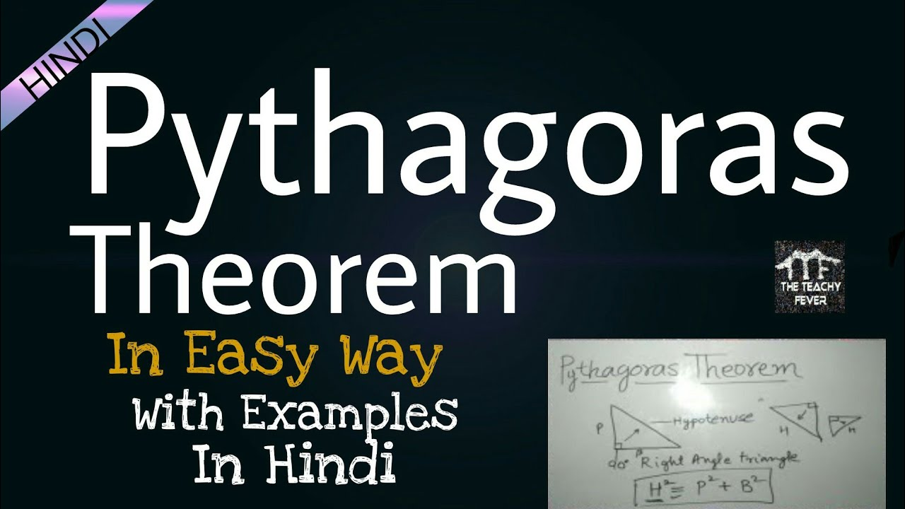 pythagoras theorem explained hindi urdu hinglish pythagorean  pythagoras theorem explained hindi urdu hinglish pythagorean theorem maths concept 1