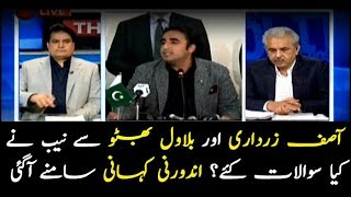 What exactly did NAB ask from Asif Zardari and Bilawal Bhutto