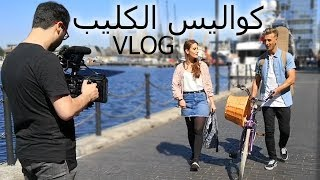 Making of: Mok Saib - Ma Femme كواليس كليب
