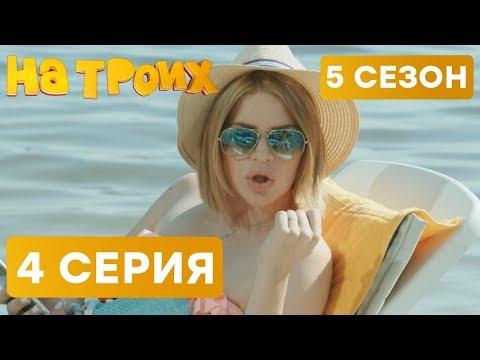 На троих - 5 СЕЗОН - 4 серия | ЮМОР ICTV thumbnail
