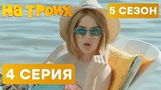 На троих - 5 СЕЗОН - 4 серия - НОВИНКА | ЮМОР ICTV