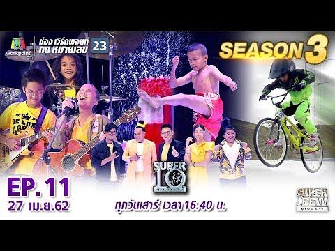 SUPER 10  ซูเปอร์เท็น Season 3  EP11  27 เมย 62