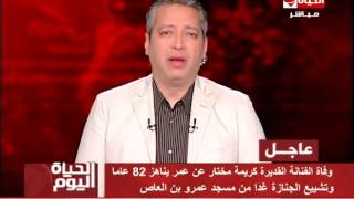 فيديو.. تامر أمين عن وفاة كريمة مختارة: