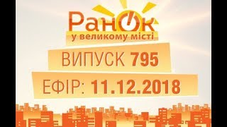 Утро в Большом Городе - Выпуск 795 - 11.12.2018