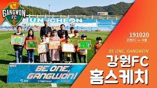 20191020 강원FC 서울전 홈경기 스케치