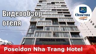 Poseidon Nha Trang Hotel – готель 4* (В'єтнам, Нячанг). Огляд 2018